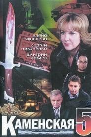 Poster Kamenskaya - 5 2008