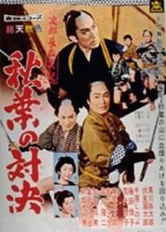 次郎長血笑記・秋葉の対決 1960