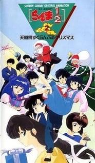 Ranma ½ OVA 2 - Tenô ke sukuranburu kurisumasu
