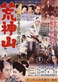 次郎長三国志 第九部 荒神山 1954