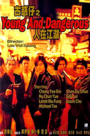 古惑仔1:人在江湖.Young and Dangerous.1996