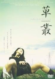 Osaka Erotic Love Story: Kusamura Solarmovie