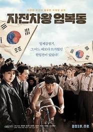 Race to Freedom : Um Bok Dong (2019)