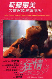 狂情 1983