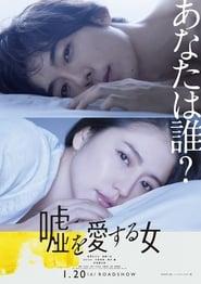 Uso wo Aisuru Onna