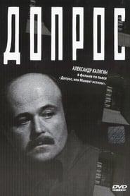 İstintaq (1979)