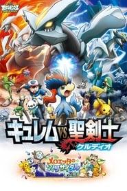 Pokémon 15 – Kyurem contra el Espadachín Místico