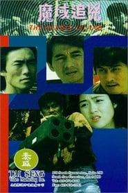 Mo yu zhui kong 1994
