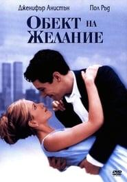 Обект на желание (1998)