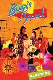 妖街皇后 1995