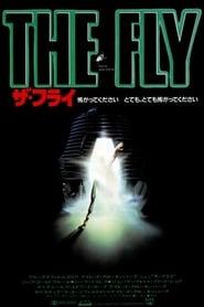 ザ・フライ 1986