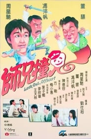 Look Out, Officer! – 师兄撞鬼 (1990)
