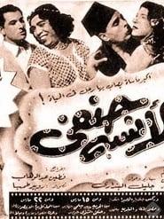 Miss Hanafi (1954)