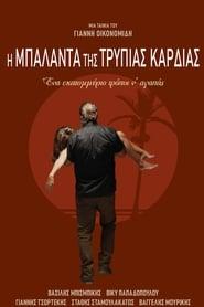 Η Μπαλάντα της Τρύπιας Καρδιάς (2020) online ελληνικοί υπότιτλοι