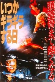 The Triple Cross (1992)