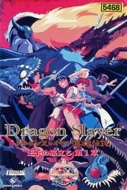 Dragon Slayer Eiyuu Densetsu: Ouji no Tabidachi (1992)