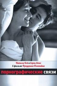 Порнографические связи 1999 фильм смотреть онлайн