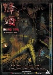 Voodoo / Gong Tau: An Oriental Black Magic (2007) online ελληνικοί υπότιτλοι