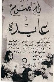 Eayida 1942