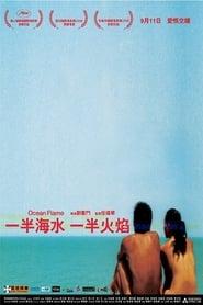 一半海水一半火焰 (2008)