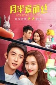 Oversize Love (2020) poster