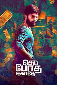 Semma Botha Aagatha (2018) Tamil Full Movie Online