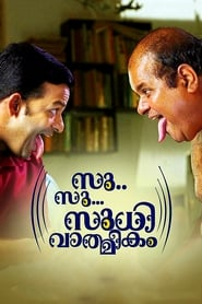 Su.. Su… Sudhi Vathmeekam (2015) 1080P 720P 420P Full Movie Download