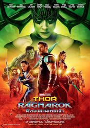 Thor Ragnarok ศึกอวสานเทพเจ้า (2017)