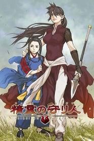 Moribito: Guardian of the Spirit-Azwaad Movie Database