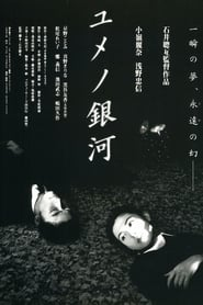 Labyrinth of Dreams (1997)