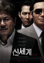 Poster New World 2013