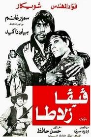 فيفا زلاطا 1976