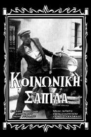 Κοινωνική σαπίλα 1932