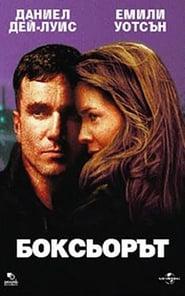 Боксьорът (1997)