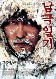 남극일기 (2005)
