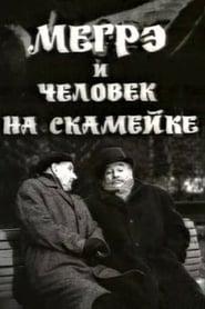Мегрэ и человек на скамейке 1973