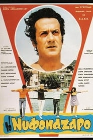 Δες το Το νυφοπάζαρο (1969) online