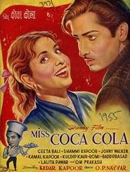 मिस कोका कोला 1955