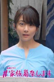 Kazoku Boshu Shimasu (2021): Season 1