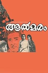 ആൽമരം 1969