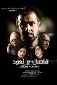 مشاهدة فيلم Fasel Wa Naoud 2011 مترجم أون لاين بجودة عالية