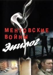 Ментовские войны – Эпилог 2010
