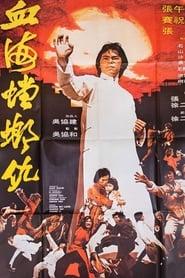 血海螳螂仇 (1977)