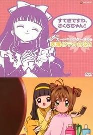 You're Wonderful, Sakura-chan! Tomoyo's Cardcaptor Sakura Video Diary!
