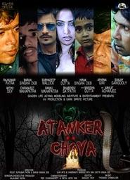 Atanker Choya [2019]