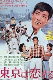 東京は恋する 1965
