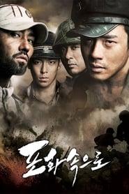 ดูหนัง 71 Into the Fire (2010) สมรภูมิไฟล้างแผ่นดิน