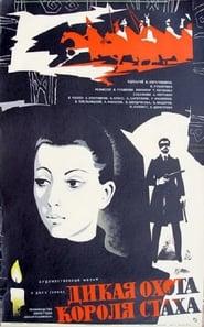 Дикая охота короля Стаха (1979)
