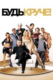 Будь круче! 2005 фильм смотреть онлайн