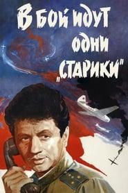 """В бой отиват само """"старците"""" (1973)"""